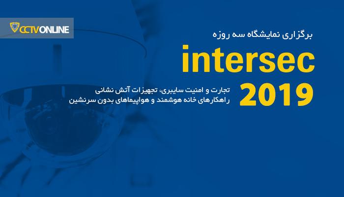 تمرکز ویژه بر صنایع امنیتی، ایمنی و تجهیزات آتش نشانی همزمان با شروع شمارش معکوس نمایشگاه Intersec 2019