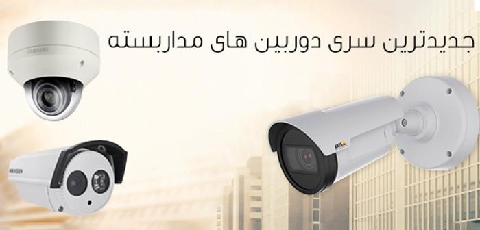 جدیدترین سری دوربین مداربسته