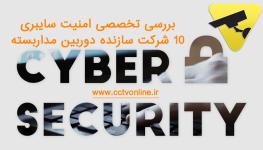 مقایسه امنیت سایبری 10 شرکت سازنده دوربین مدار بسته (قسمت اول )