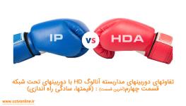 تفاوت دوربین مداربسته آنالوگ HD با دوربین مداربسته تحت شبکه ( قسمت چهارم-آخرین قسمت: قیمتها، سادگی راه اندازی )