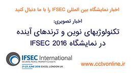 گزارش تصویری تکنولوژیهای نوین و ترندهای آینده در نمایشگاه IFSEC 2016