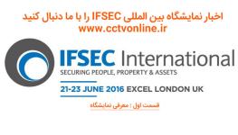 اخبار نمایشگاه IFSEC لندن  : معرفی نمایشگاه