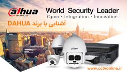 نگاهی به شرکت تولید کننده سیستم نظارت تصویری Dahua