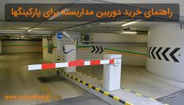 راهنمای خرید دوربین مداربسته مناسب برای ورودی پارکینگها