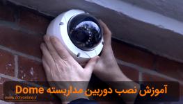 راهنمای نصب دوربین مداربسته Dome