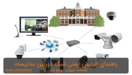 توصیه هایی ساده برای افزایش امنیت شبکه دوربینهای مداربسته IP (قسمت چهارم : جمع بندی )