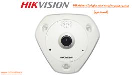 بررسی تخصصی جدیدترین دوربین مداربسته پانورامیک 12 مگاپیکسلی Hikvision (قسمت دوم : کیفیت تصویر و کدک )